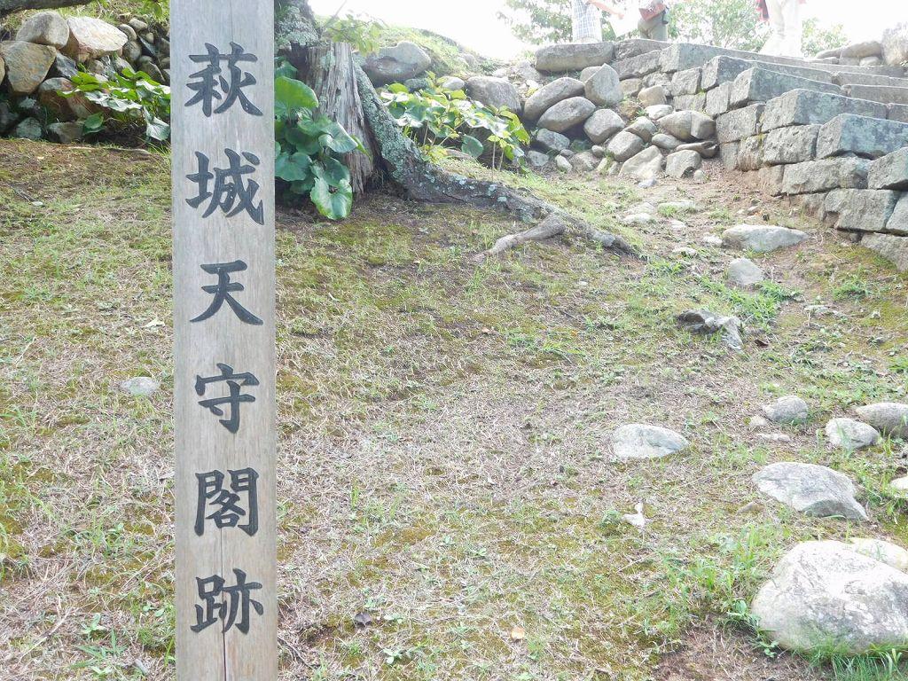 萩城天守閣跡 長州藩士の活躍跡ですね