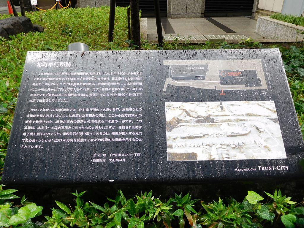 遠山の金さんの北町奉行所跡
