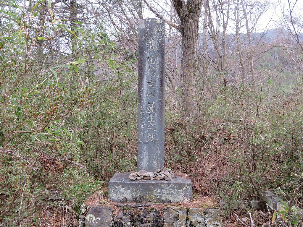 同上 東郷平八郎書の信玄生誕地の碑