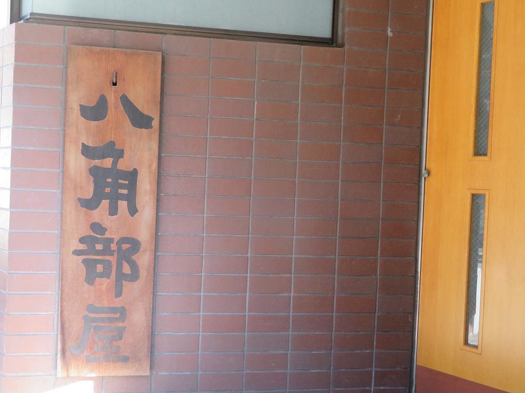 八角部屋 主な力士 北勝富士