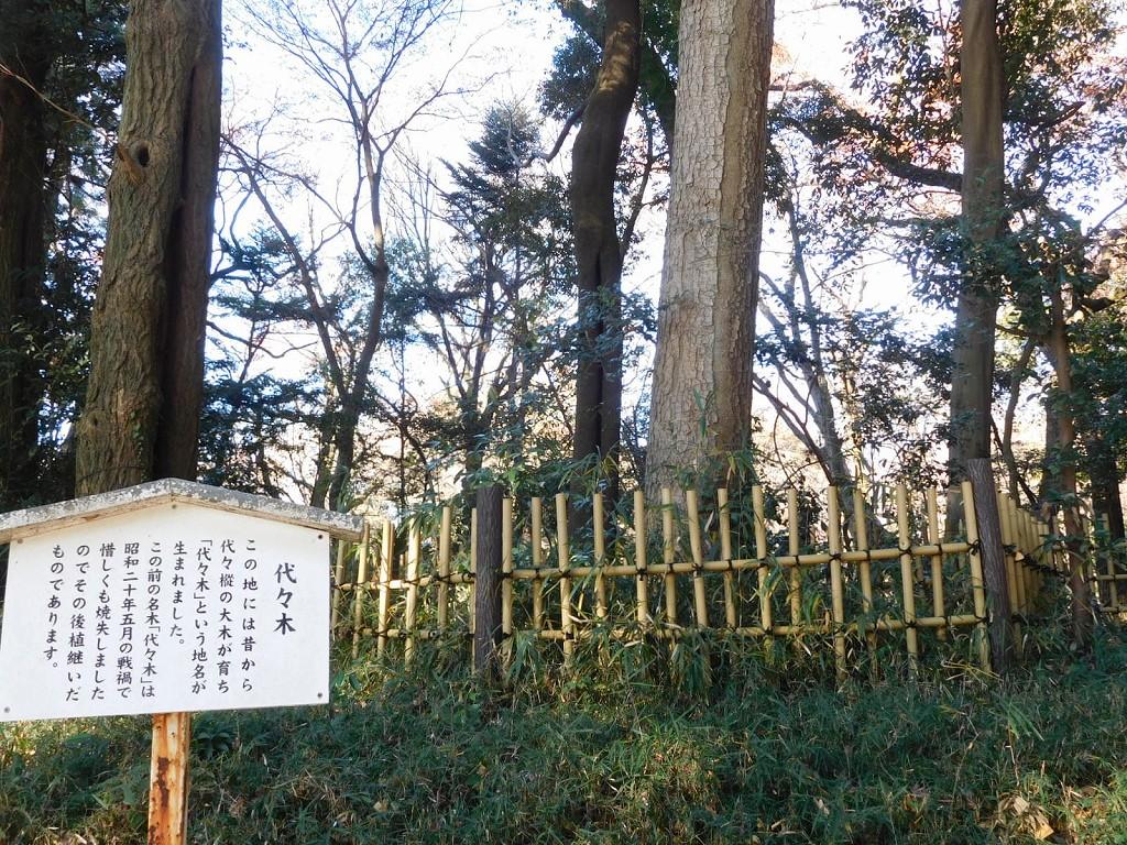 代々木の謂れの書いた説明版