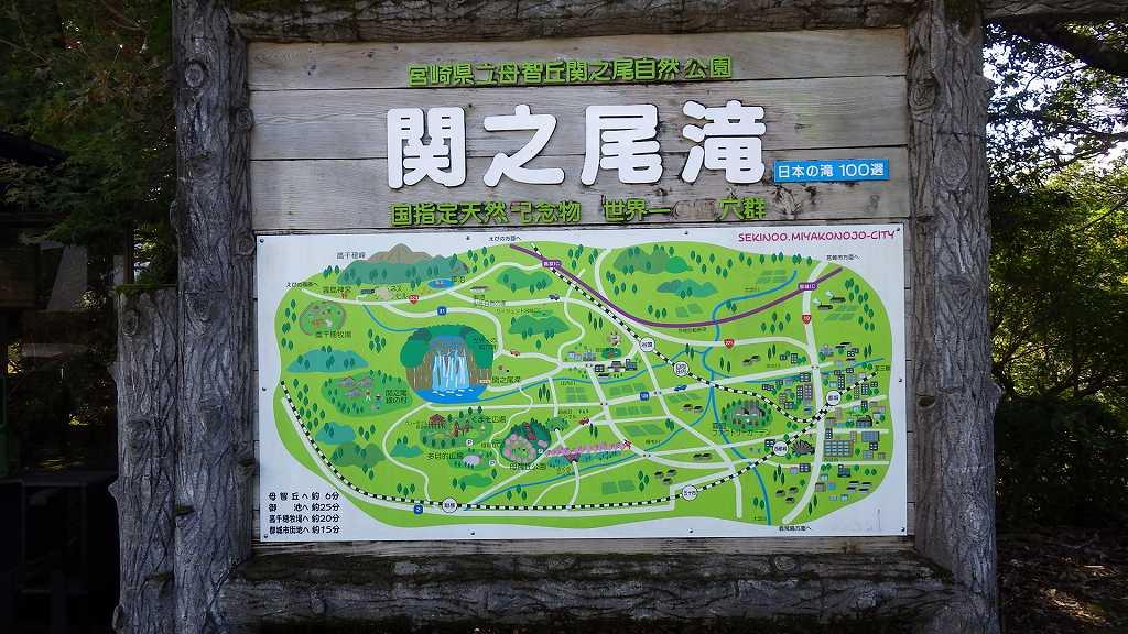 県立母智丘(もちお)関之尾滝・国指定天然記念物「甌穴おうけつ」