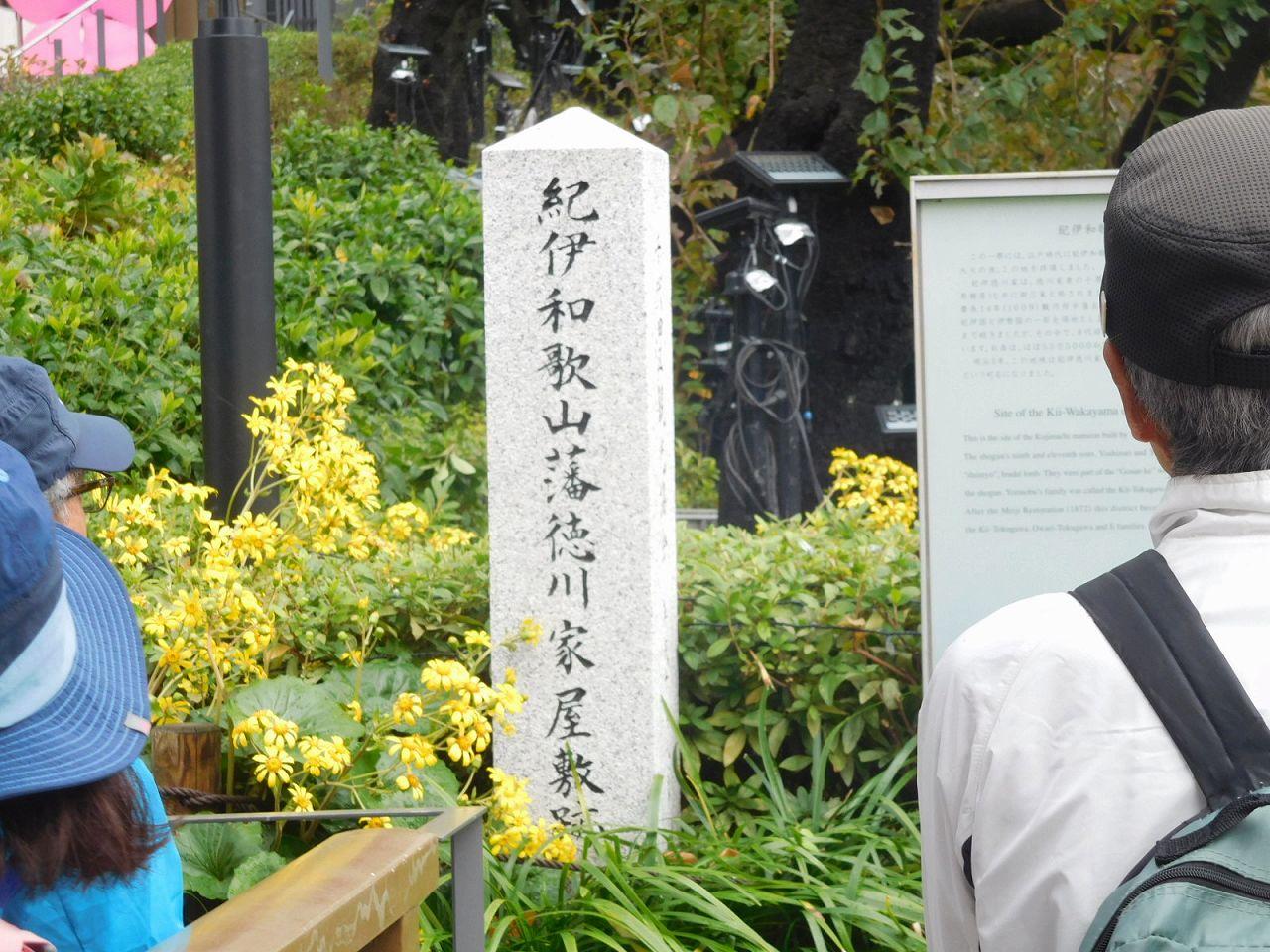 和歌山藩徳川家神屋敷跡碑