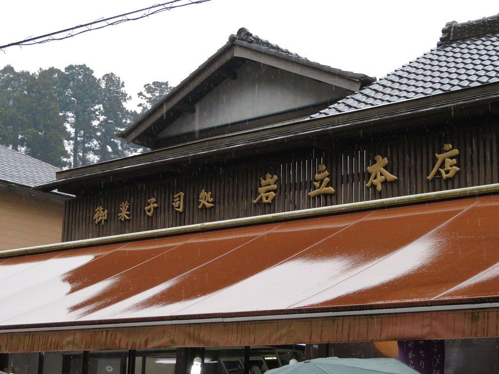 香取神宮参道にあるここの「わらび餅」がお薦め