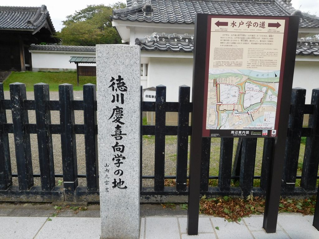 慶喜公の勉学地
