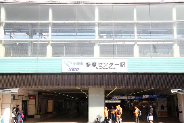小田急多摩センター駅で皆さんをお迎え