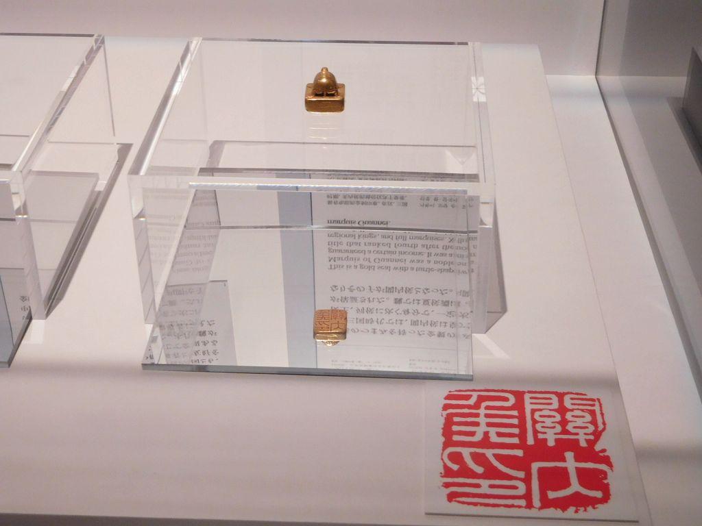 関内候印 金印 後漢~三国時代