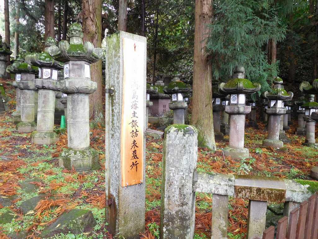 高島藩主諏訪家墓所