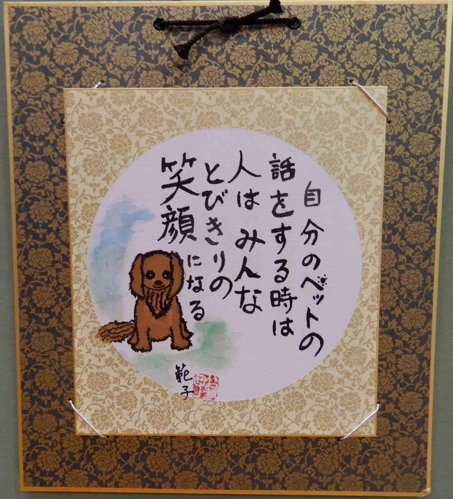 愛犬をイメージした詩のようです