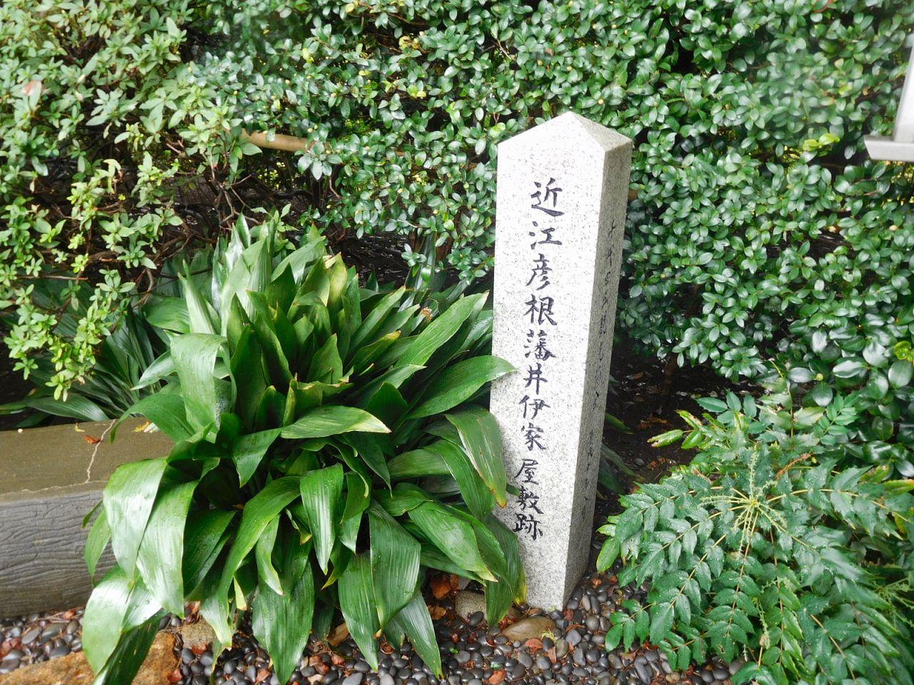 彦根藩井伊家中屋敷跡の碑