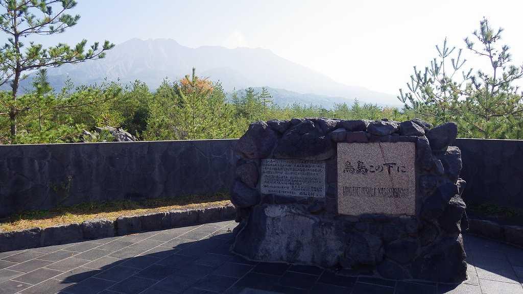 溶岩で埋まった「烏島」の碑