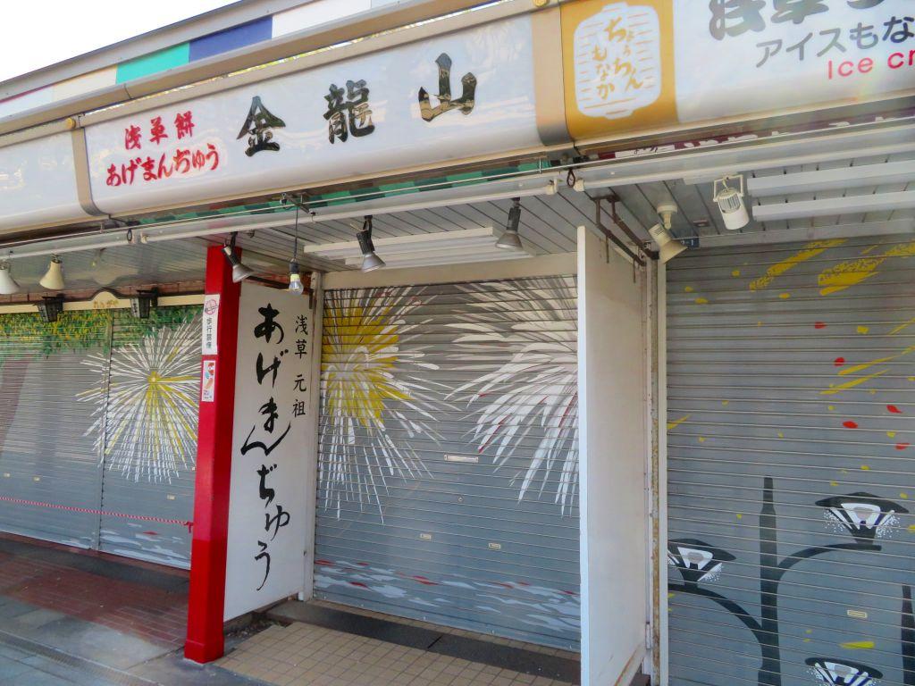 浅草寺当時からの店
