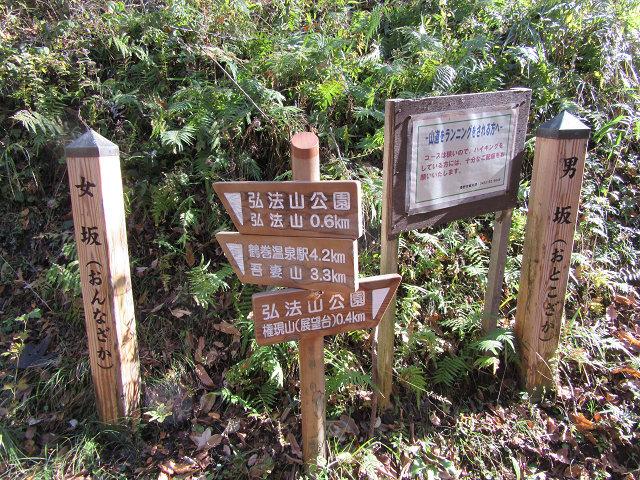 女坂・男坂 男坂から弘法山を目指します