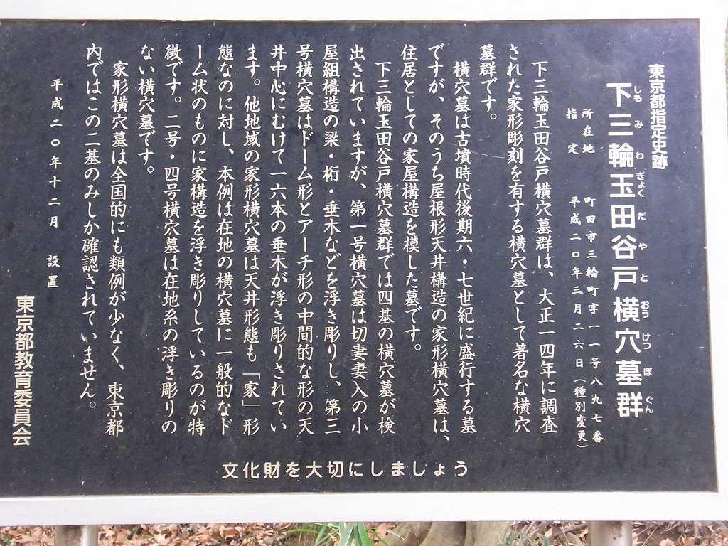 横穴墓群の説明書き、ここで遭遇した地元の人に種々説明を受けた