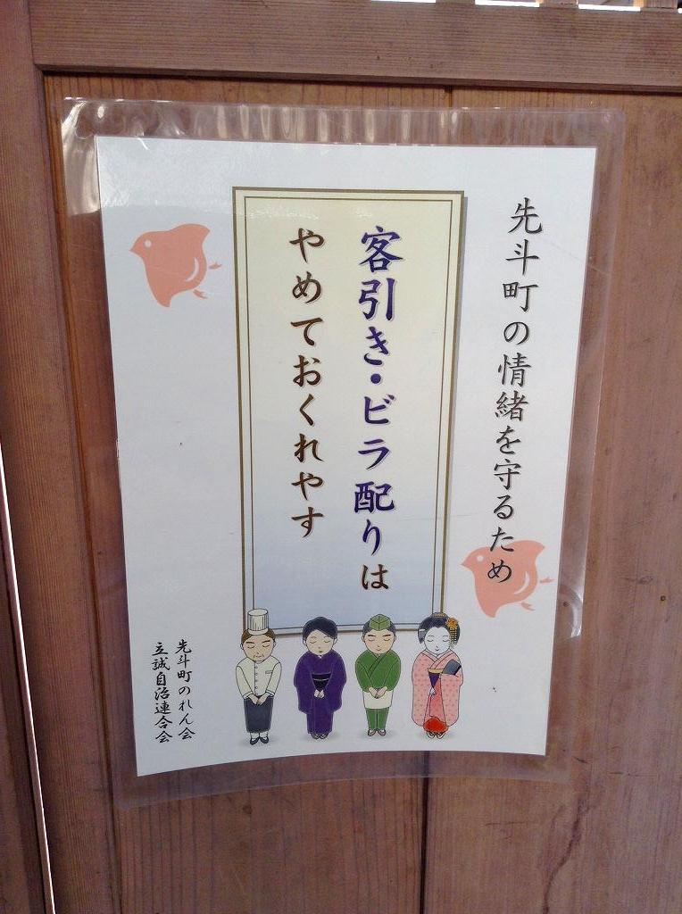 先斗町に張られた京都弁のポスター