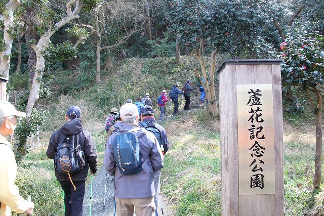 蘆花記念公園入口