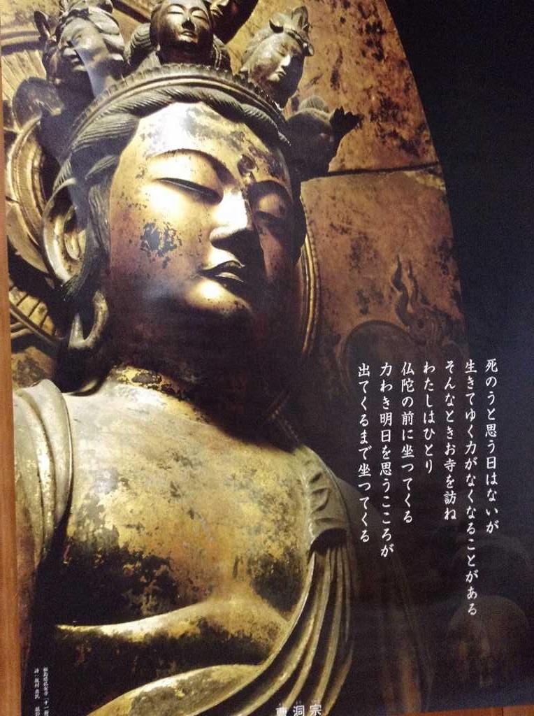 源光庵に飾ってある11面観音像 現物は福島県 弘安寺にあるそうです
