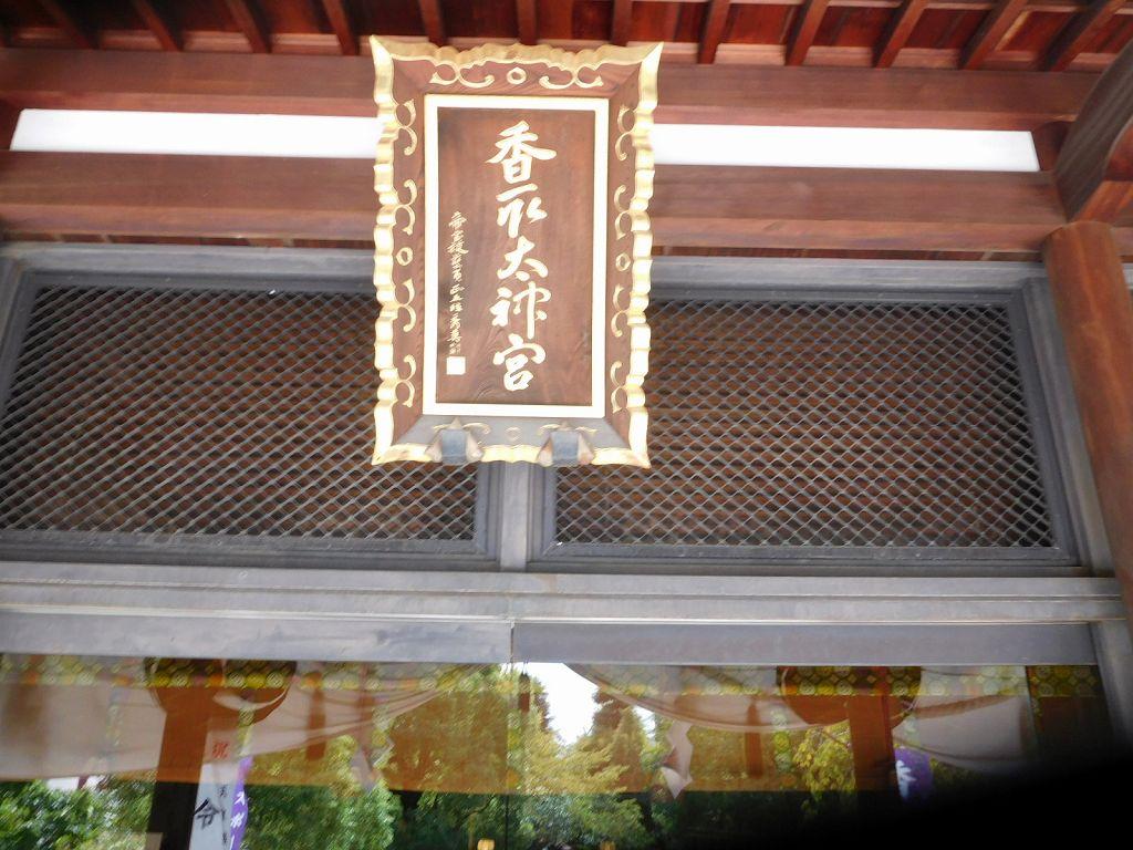 香取大神宮はスポーツ振興の神として勝利を願う参拝者が多い