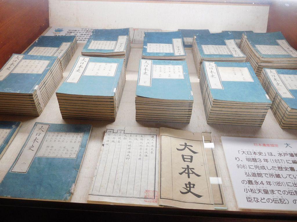 水戸光圀公の命により斉昭抗が出版した大日本史