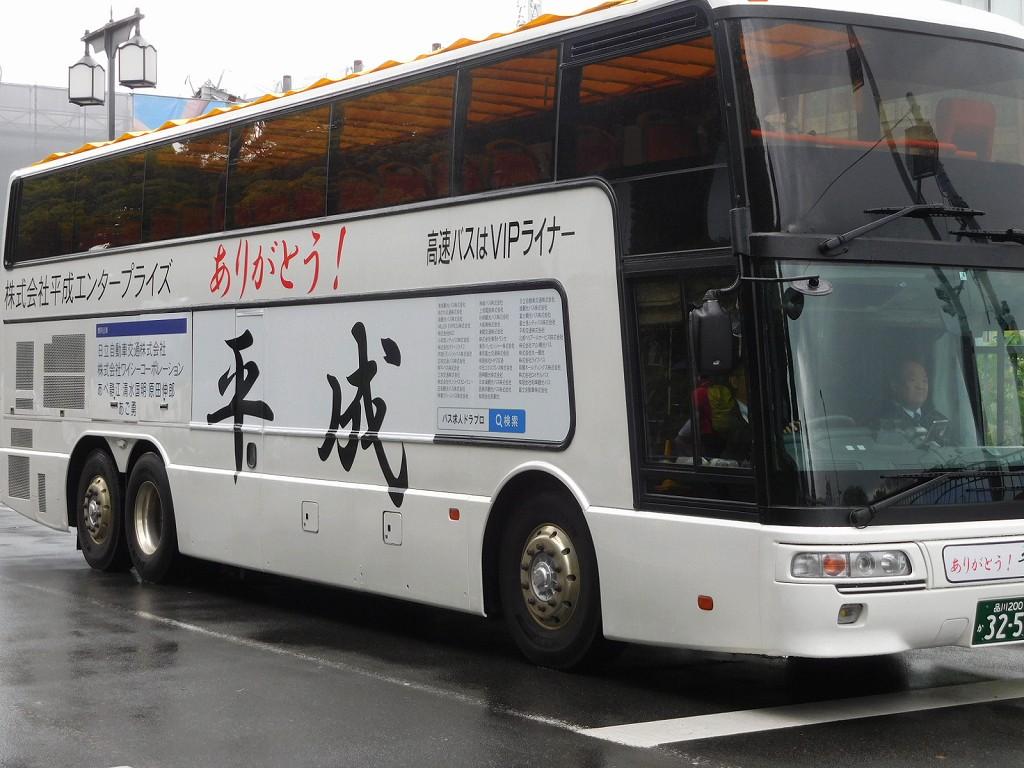 「平成」の文字が大きいバス