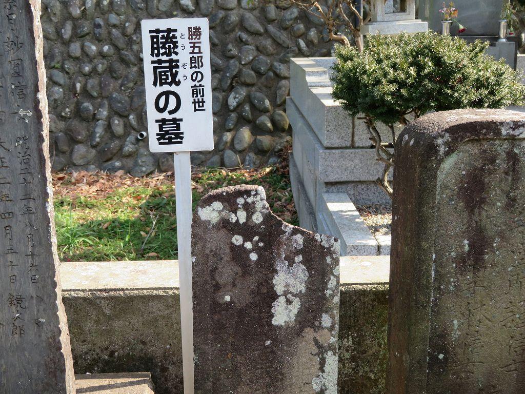 小泉八雲が西洋に紹介した藤蔵の墓(勝五郎の生まれ変わりの碑)