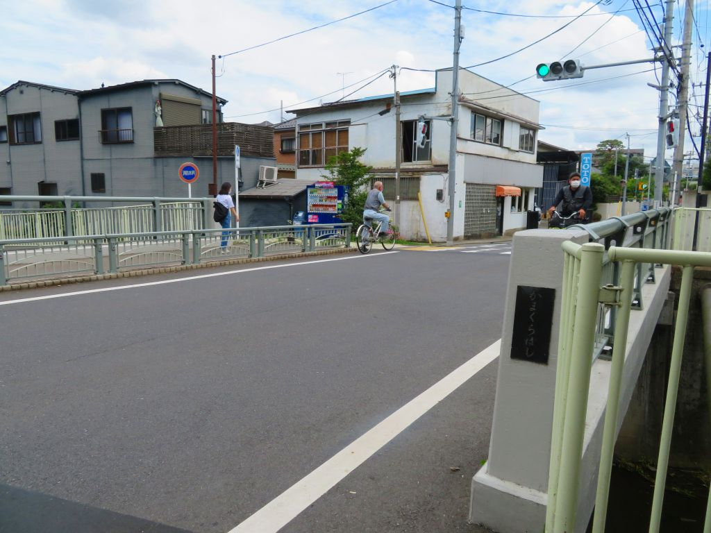 鎌倉街道に架かる鎌倉橋