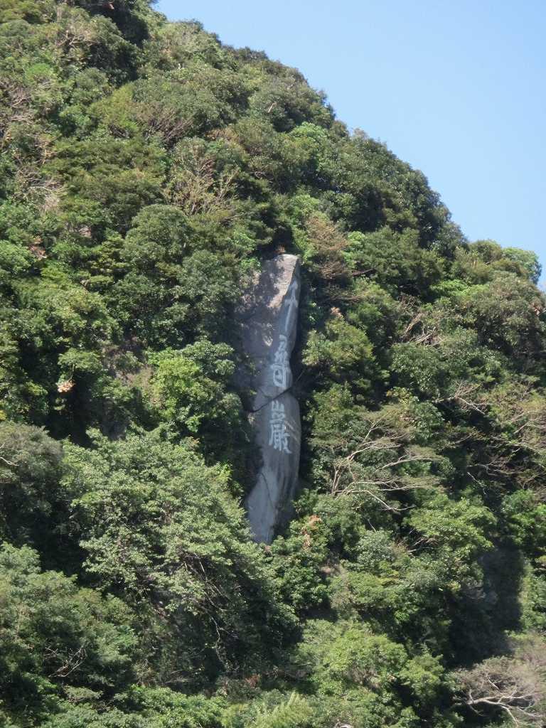 奇岩「千尋巌」