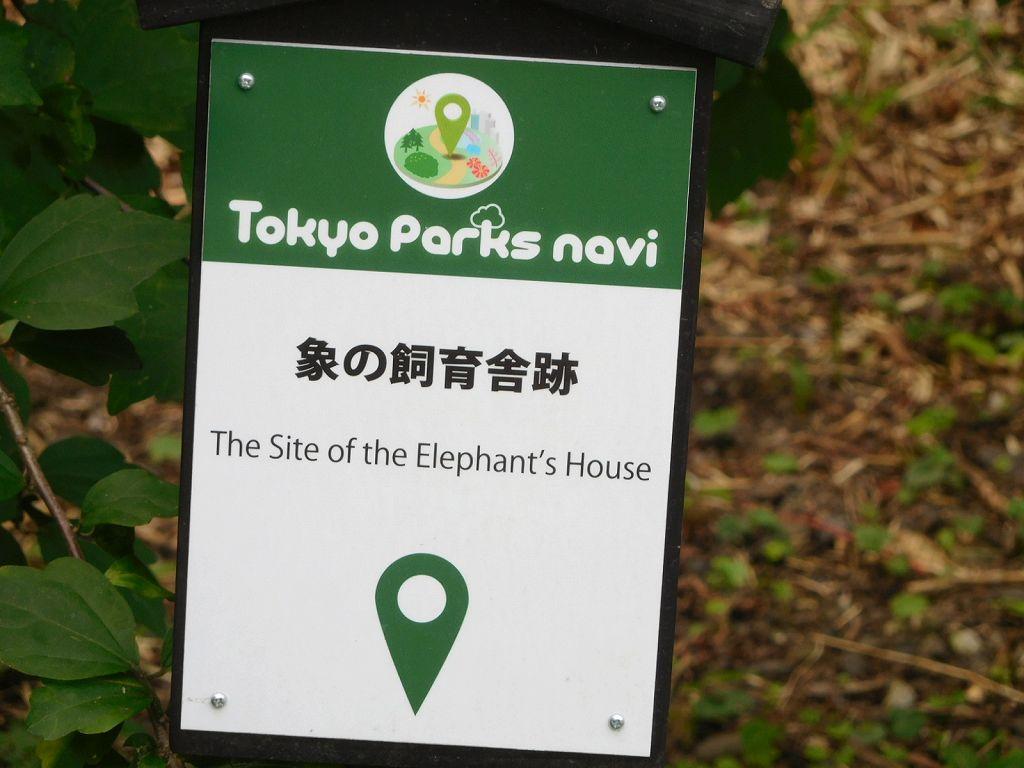 8代将軍吉宗が飼った象の飼育舎跡