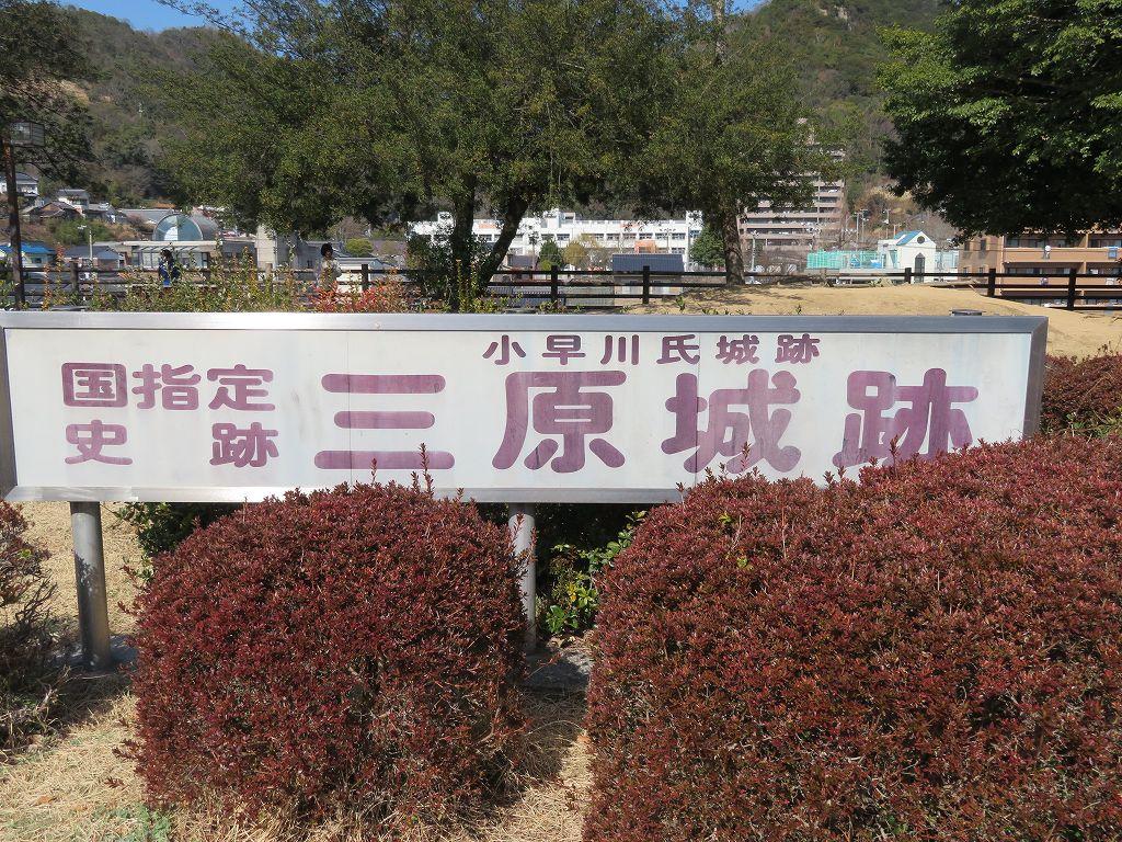 新幹線駅にある三原城