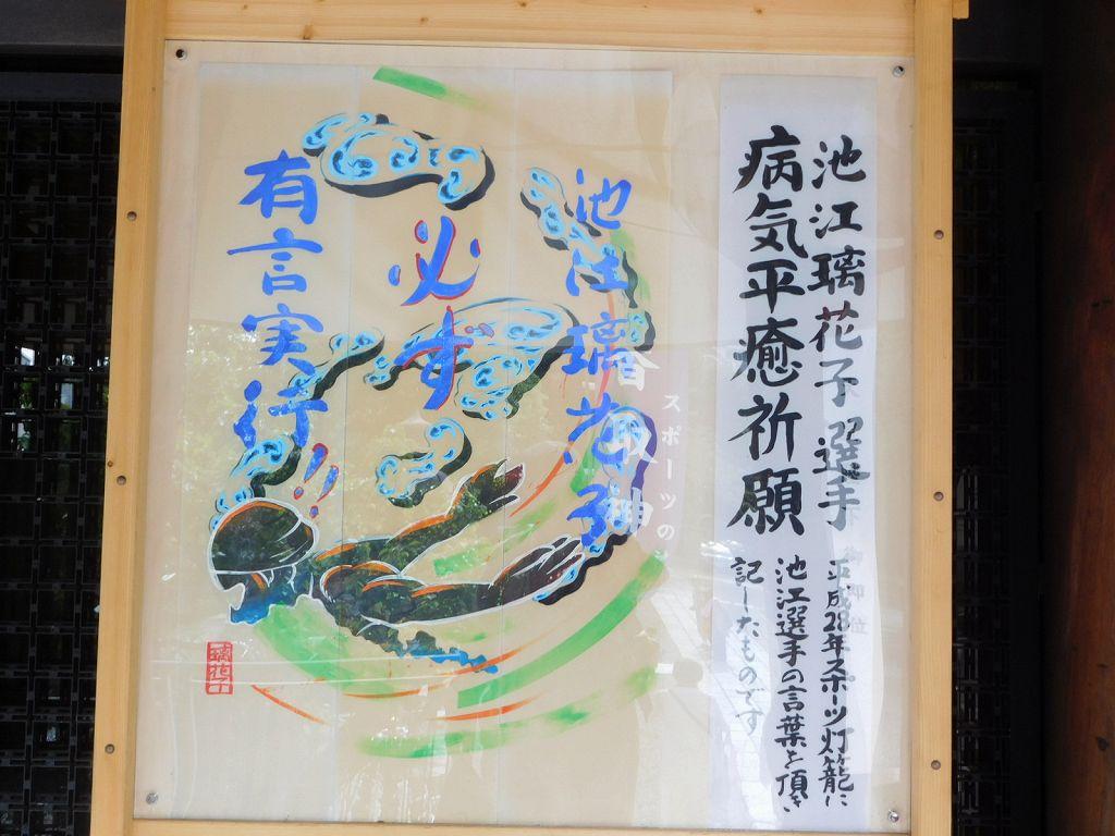 池江選手の病気平癒祈願の絵馬に多くの人が願いを寄せる
