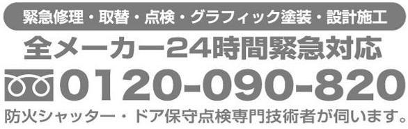 シャッター修理大阪 シャッター修理 大阪