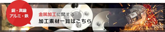 横浜の金属加工 有限会社山下電機製作所
