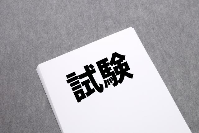 令和3年に消防設備士乙種6類 東京都の試験日程