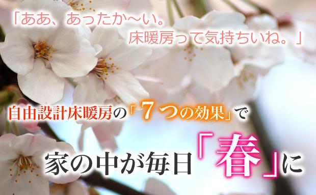 自由設計床暖房の7つの効果で家の中が毎日「春」に