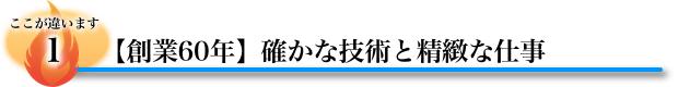 その①:【創業60年】確かな技術と精緻な仕事