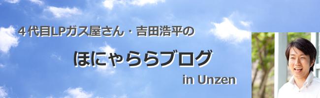 4代目LPガス屋さん・吉田浩平のほにゃららブログ