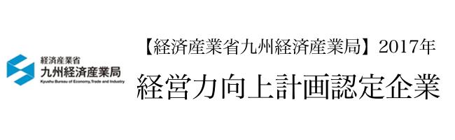経済産業省:九州経済産業局:経営力向上計 画認定企業