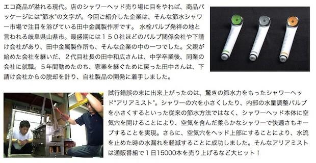 BSジャパン・日経アジアの風・アリアミスト