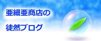 亜細亜商店の徒然ブログ