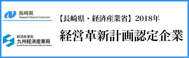 長崎県、経済産業省、2018年、経営革新計画認定企業