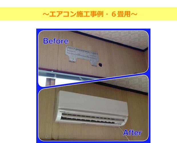エアコン施工事例