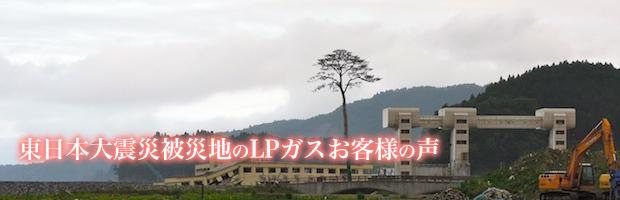 東日本大震災被災地のLPガスお客様の声