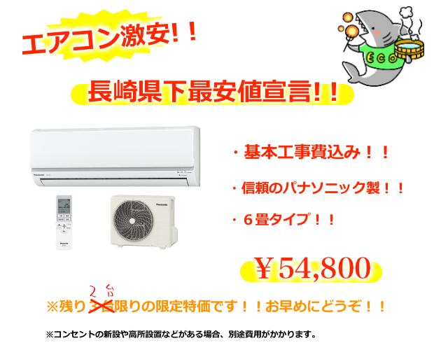 エアコン長崎県下最安値!!