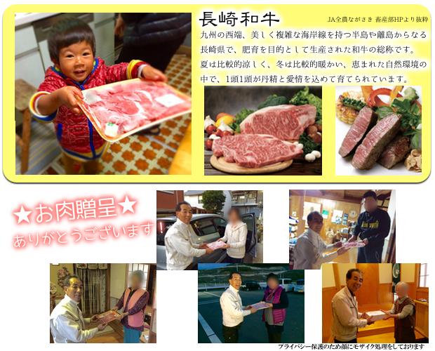 お肉贈呈!ありがとうございます!