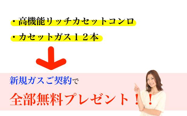・高機能リッチカセットコンロ・カセットガス12本を新規ガスご契約で全部無料プレゼント!