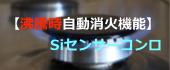 沸騰時自動消火機能・Siセンサーコンロ・亜細亜商店・LPガス(プロパンガス