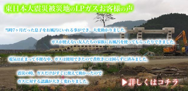 東日本大震災被災地のLPガスのお客様の声