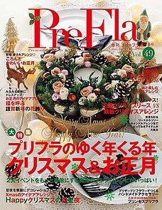 乙女心をわしづかみ♡プリンセスプリフラのコーナーページに3作品掲載