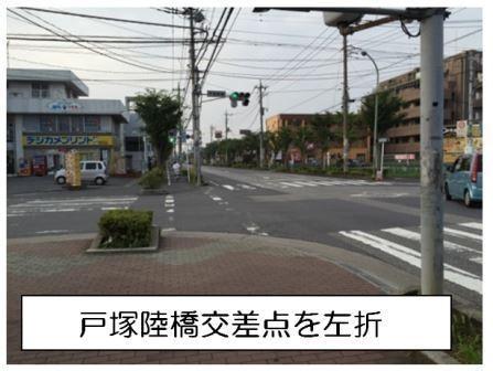戸塚陸橋交差点を左折