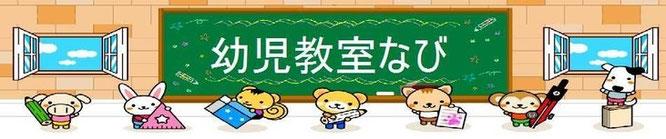 関西版幼児教室なび